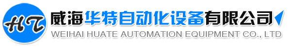 Weihai Huate Automation Equipment Co., Ltd.